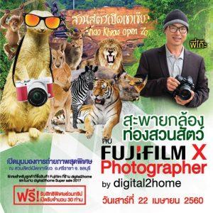 สะพายกล้องท่องสวนสัตว์ กับ Fujifilm X Photographer by digital2home