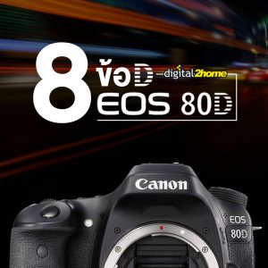 8 ข้อดีของ Canon 80D