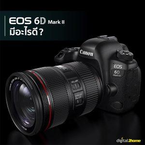 Canon 6D Mark II มีอะไรดี?