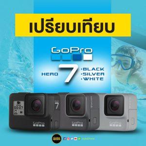 เปรียบเทียบ GoPro HERO7 Black , Silver , White