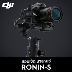 วิธีเซ็ตบาลานซ์ DJI RONIN S