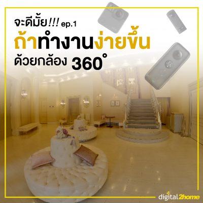 กล้อง 360