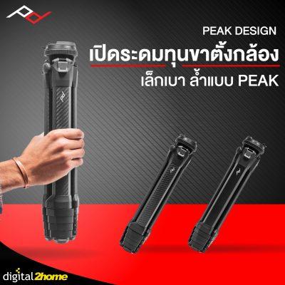 Peak Design เปิดระดมทุนขาตั้งกล้อง เล็กเบา ล้ำแบบ Peak