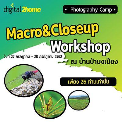 Digital2home Photography Camp Macro&Close up Workshop ณ ดอยอินทนนท์ สู่บ้านป่าบงเปียง จังหวัดเชียงใหม่     1 Night จำนวน 26 ท่าน (ค่าใช้จ่ายท่านละ 1701 บาท)