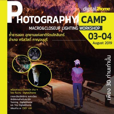 Digital2home Photography Camp Macro&Closeup Lighting workshop ถ้ำธารลอด อุทยานแห่งชาติเฉลิมรัตนโกสินทร์ อำเภอ ศรีสวัสดิ์ กาญจนบุรี จำนวน 30 ท่าน ๆ ละ 1501 บาท  เท่านั้น  3-4 สิงหาคม 2562