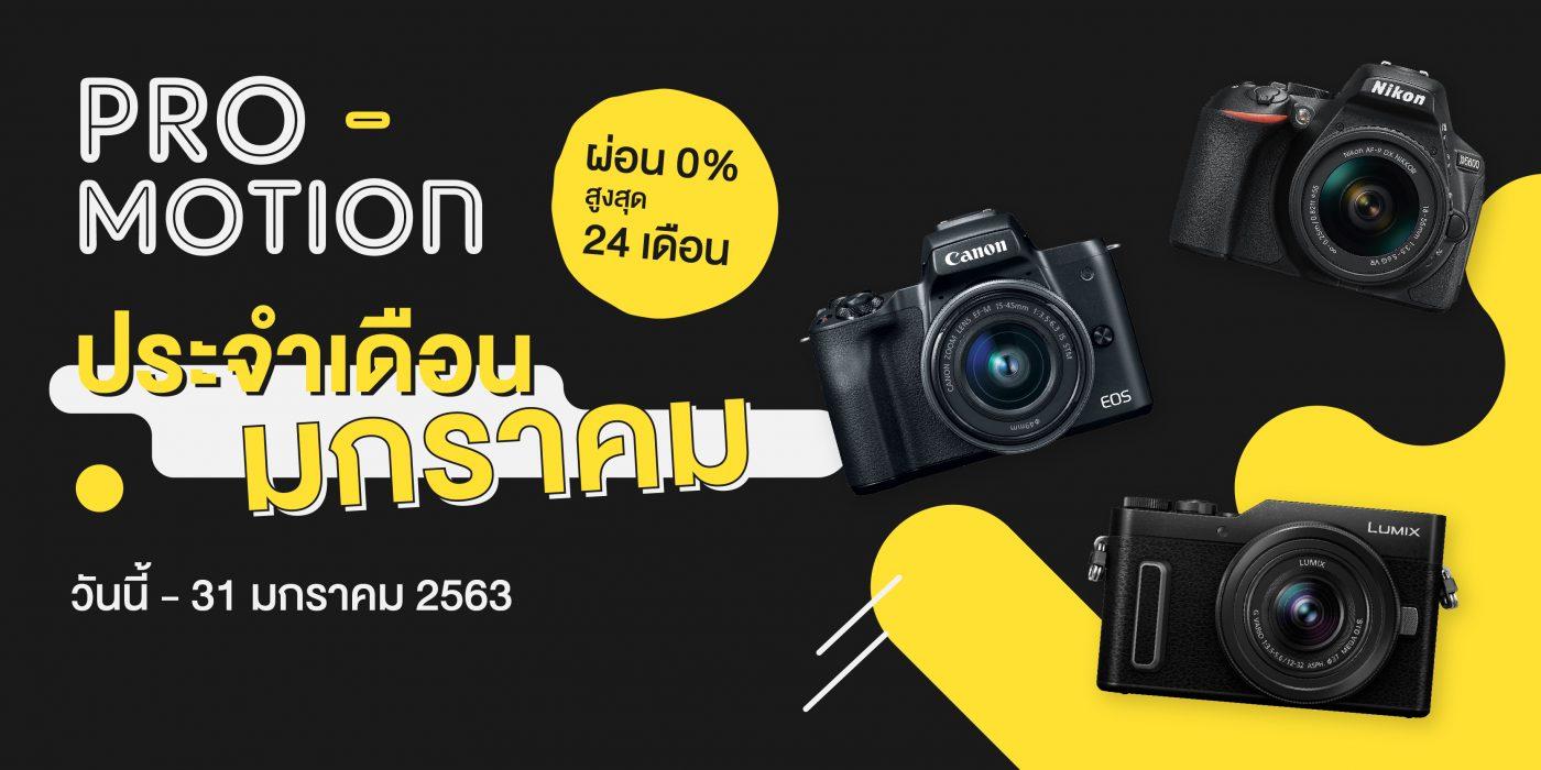 promotion camera