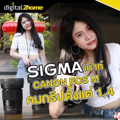 รีวิว Sigma เม้าท์ Canon EOS M