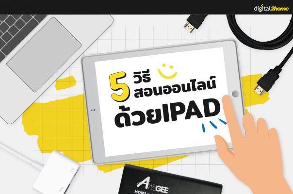 5 วิธีสอนออนไลน์ด้วย Ipad