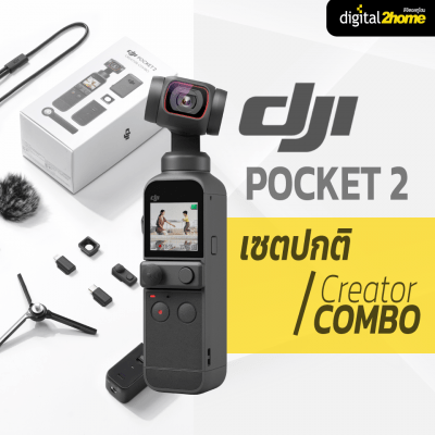 DJI Pocket 2 ได้อะไรบ้างในชุด Creator Combo