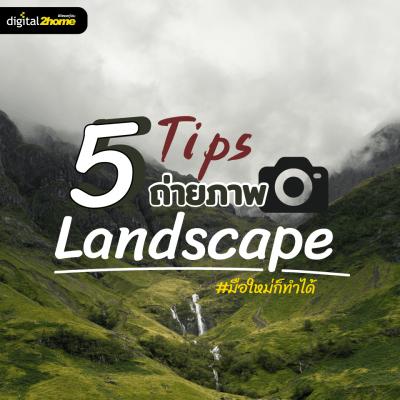 5 เทคนิคถ่ายภาพ Landscape