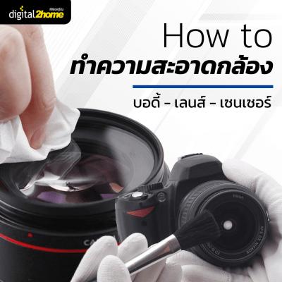 How to ทำความสะอาดกล้อง