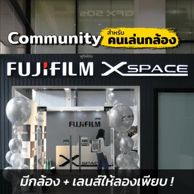 ชวนไปลองกล้อง+เลนส์ @Fujifilm X-Space