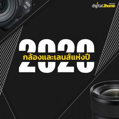 ประกาศแล้ว!! รางวัลกล้องและเลนส์แห่งปี 2020 จาก DPReview
