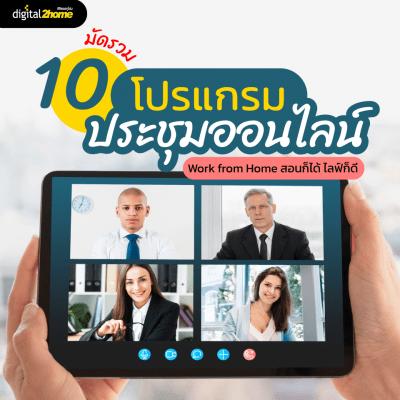 10 โปรแกรมประชุมออนไลน์