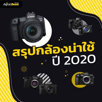 สรุปกล้องน่าใช้ ปี 2020