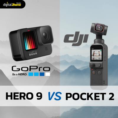 GoPro Hero 9 - DJI Pocket 2  ซื้อตัวไหนดี?