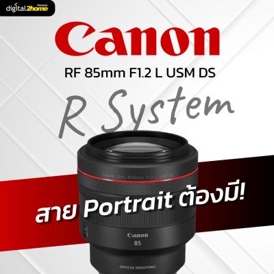 Canon RF 85mm F1.2 L USM DS เลนส์ Portrait โบเก้นุ่มที่ Canon R ต้องมี ‼️