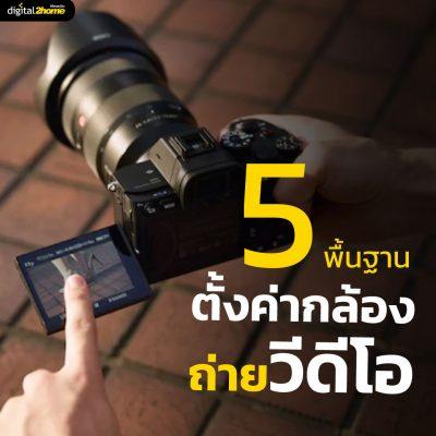 5 พื้นฐาน ตั้งค่ากล้องถ่ายวิดีโอ
