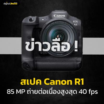 ข่าวลือ! หลุดสเปค Canon R1 ความละเอียด 85 MP ถ่ายต่อเนื่องสูงสุด 40 fps