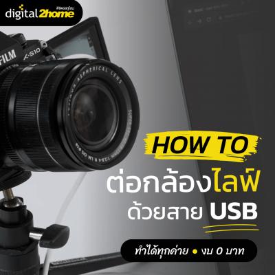 How to ต่อกล้องไลฟ์ด้วยสาย USB - ทำได้ทุกค่าย งบ 0 บาท