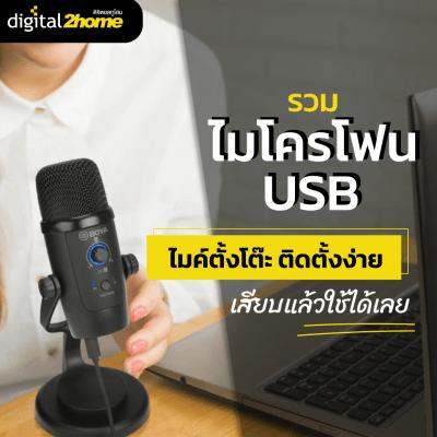 ไมโครโฟน USB